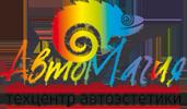 «Автомагия» – кузовной ремонт (Волгоград)